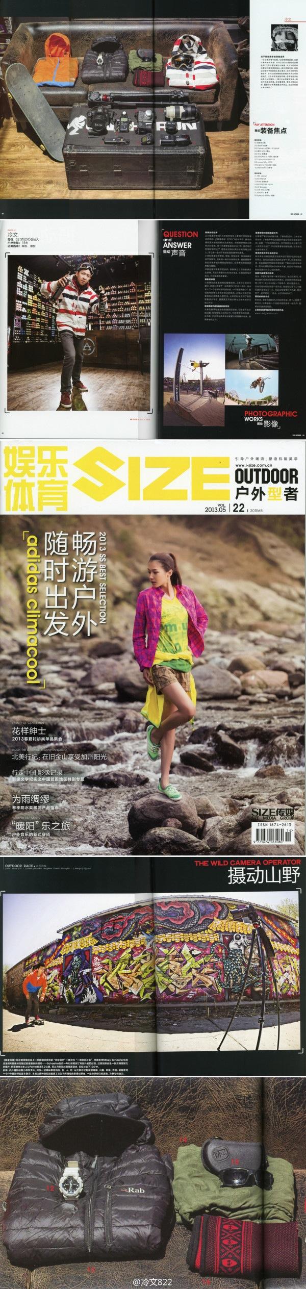 VZ上户外行者杂志