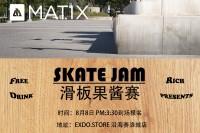DVS联合Matix首届滑板果酱赛