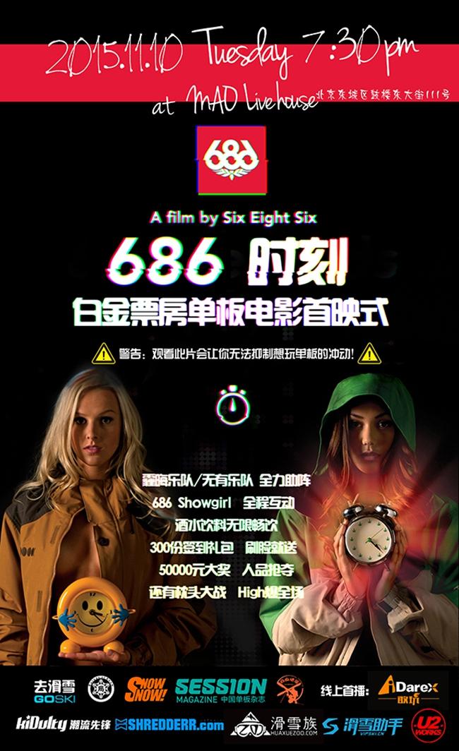 686电影海报宣传-2--(1)