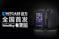 让子弹飞一会| HITCASE 正式登陆YOHO电商平台