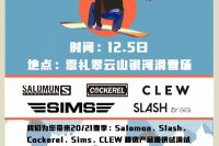 EMDIST试板间|SALOMON携手CLEW,COCKEREL,SIMS,SLASH本周末空降翠云山!