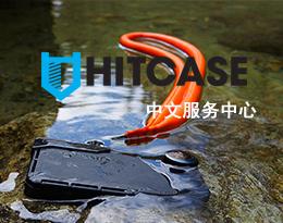 HITCASE 中文资料下载
